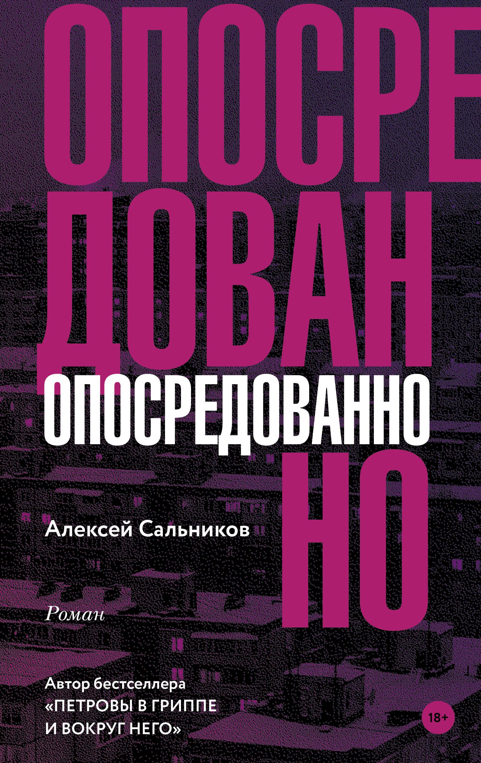 Опосредованно. Алексей Сальников