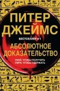 Питер Джеймс - Абсолютное доказательство