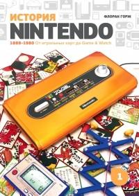 Флоран Горж - История Nintendo 1889-1980. Книга 1: От игральных карт до Game&Watch