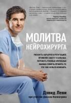 - Молитва нейрохирурга
