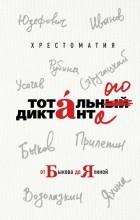 без автора - Хрестоматия Тотального диктанта от Быкова до Яхиной