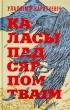 Уладзімір Караткевіч - Каласы пад сярпом тваім