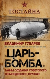 Владимир Губарев - Царь-бомба. Тайны создания советского термоядерного оружия