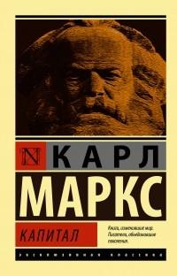 Карл Маркс - Капитал