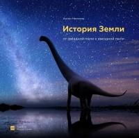 - История Земли: от звездной пыли к звездной пыли
