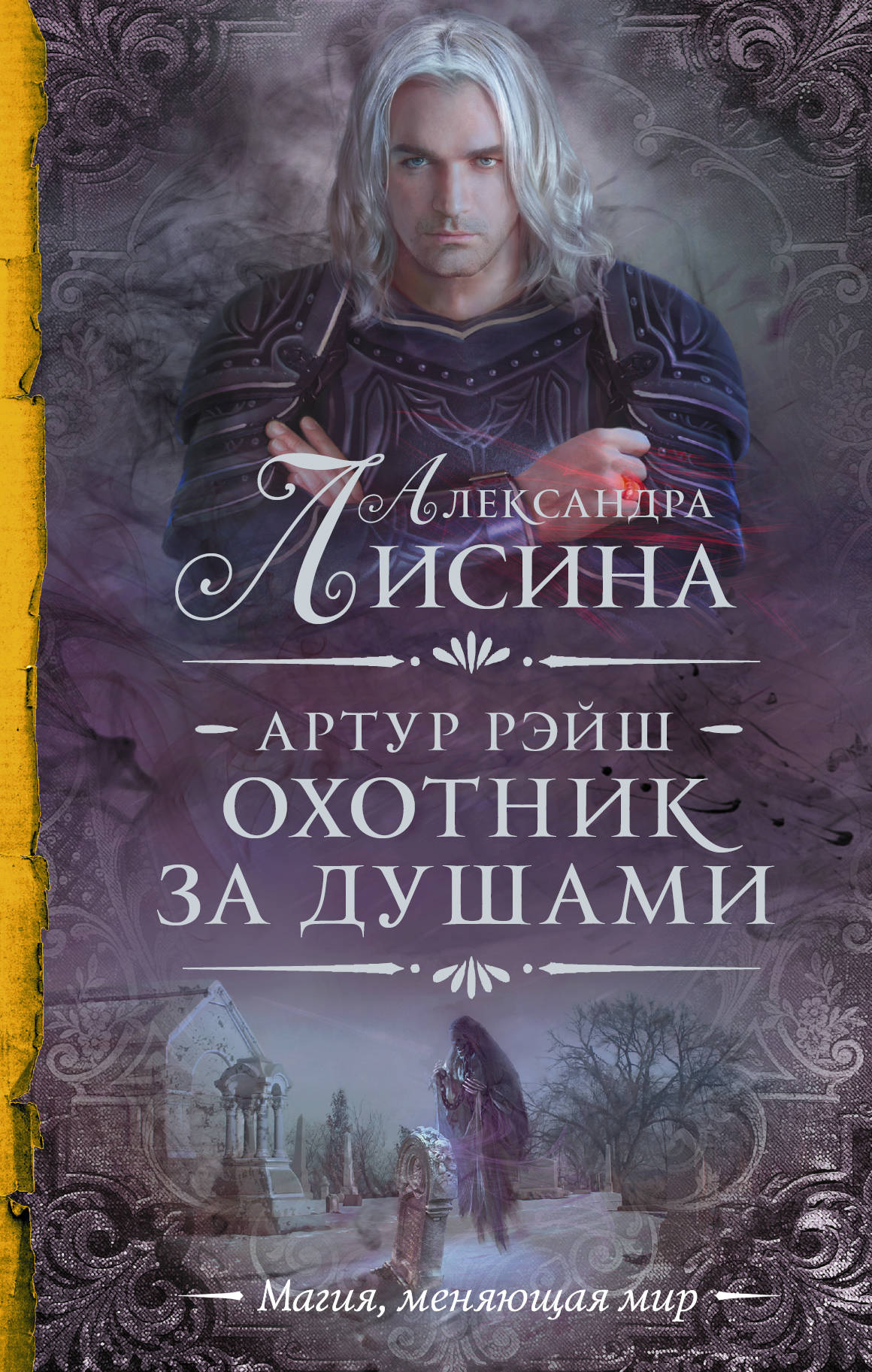 «Артур Рэйш. Охотник за душами (сборник)» Александра Лисина
