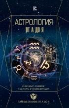 Павел Андреев - Астрология. Базовые знания и ключи к пониманию