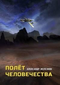 Александр Железняк - Полёт человечества