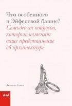 Джонатан Глэнси - Что особенного в Эйфелевой башне?