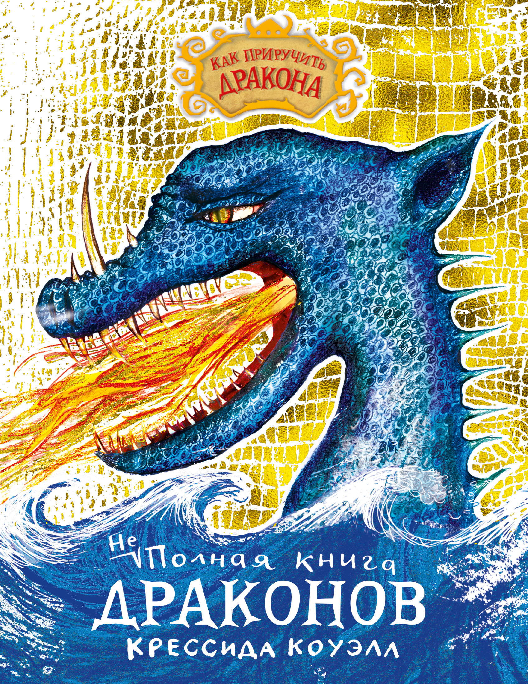 Неполная книга драконов - Крессида Коуэлл