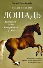 Венди Уильямс - Лошадь. Биография нашего благородного спутника