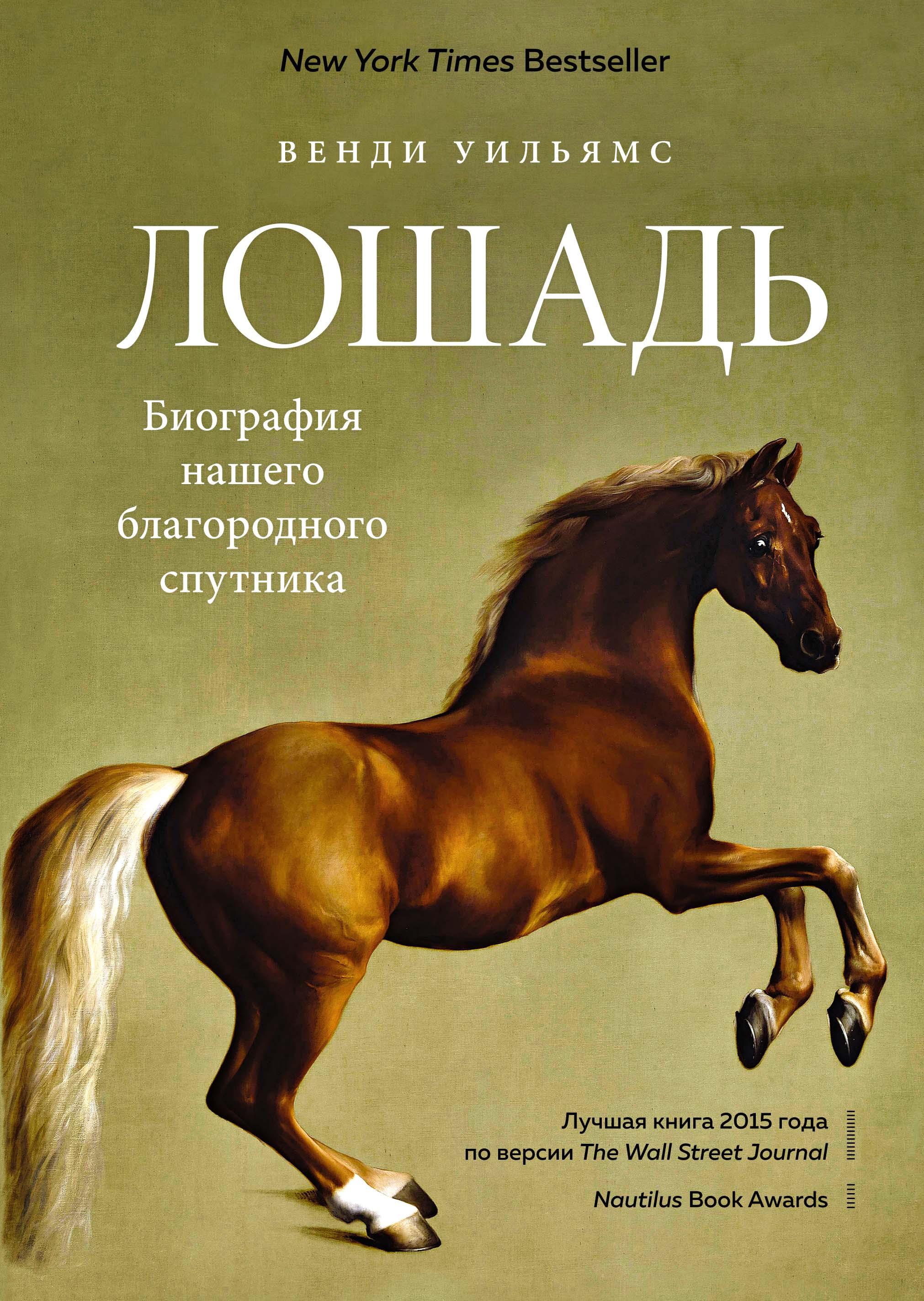 Лошадь. Биография нашего благородного спутника - Венди Уильямс