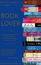 Маунт. Д - Booklover. Иллюстрированный путеводитель по самым лучшим в мире книгам