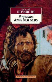 Василий Шукшин - Я пришел дать вам волю