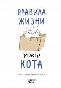 Джейми Шелман - Правила жизни моего кота
