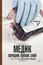 Елена Панкрушова - Медик. Хороший, плохой, злой