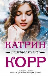 Катрин Корр - Снежные холмы