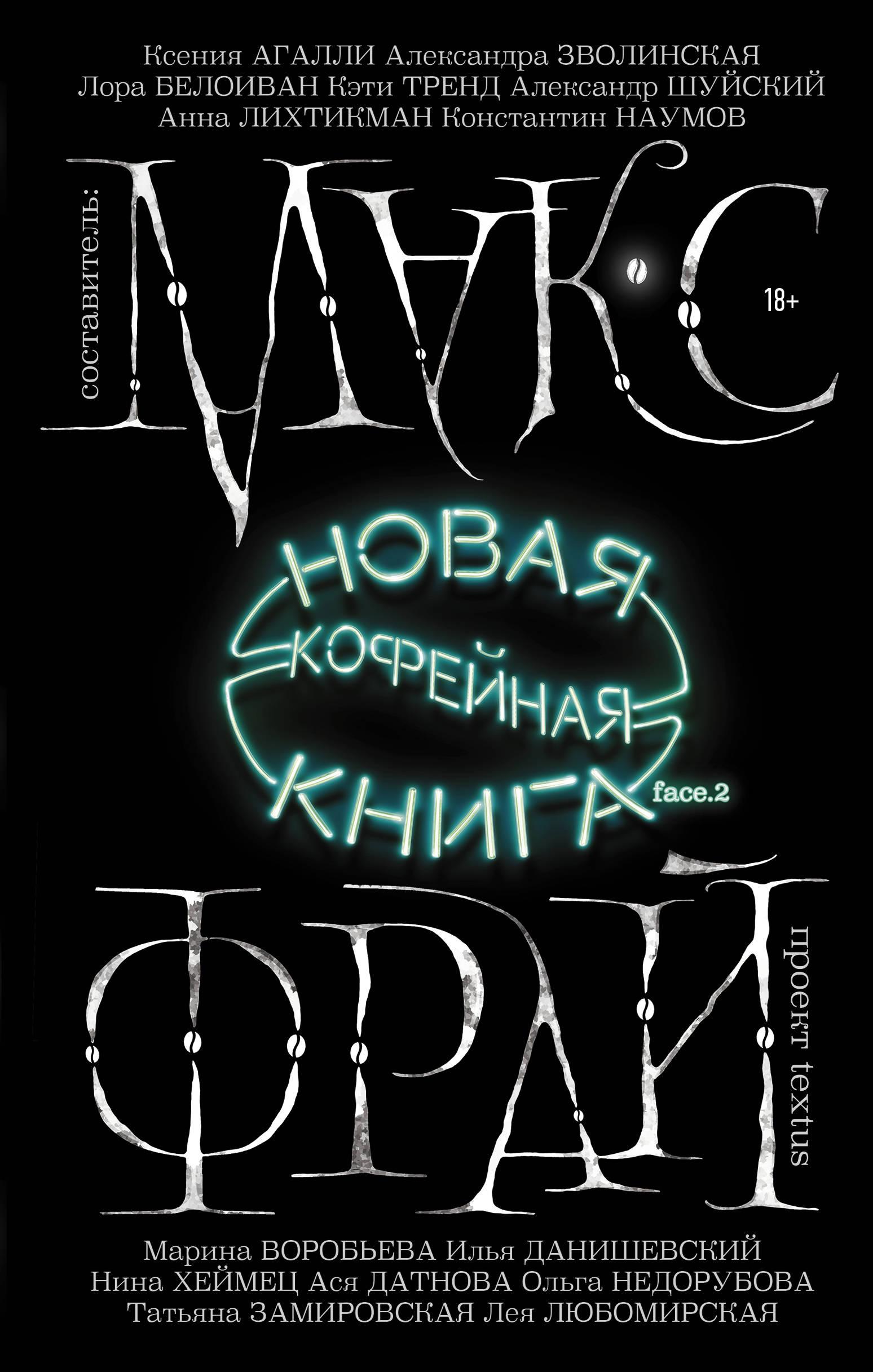 Новая кофейная книга face.2. Макс Фрай