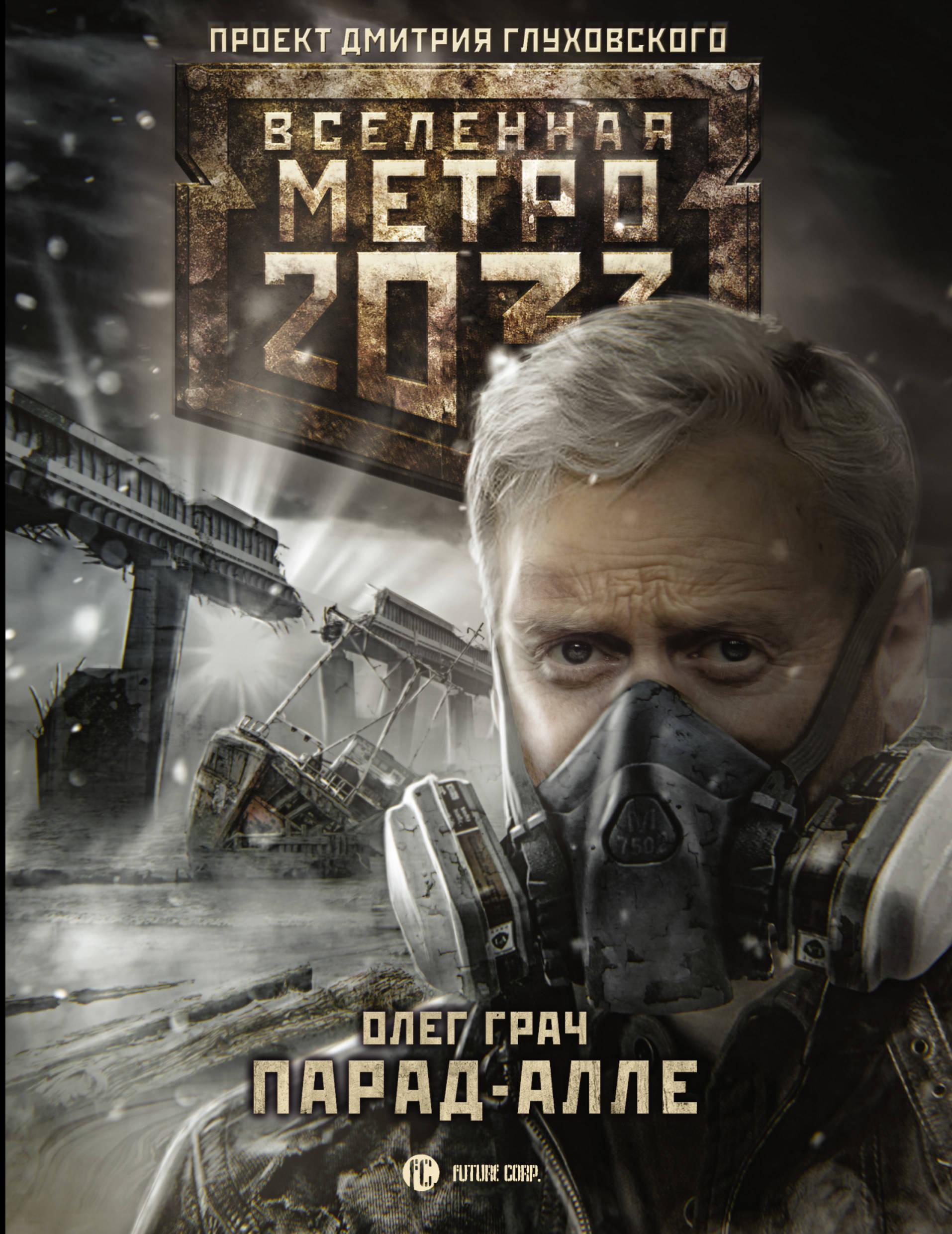 Метро 2033: Парад-алле. Олег Грач