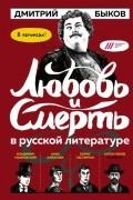 Дмитрий Быков - Любовь и смерть в русской литературе: в комиксах