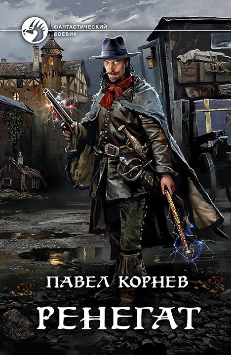 «Ренегат» Павел Корнев
