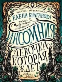 Елена Булганова - Инсомния. Девочка, которая ждет