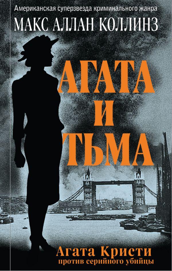 Агата и тьма - Макс Аллан Коллинз