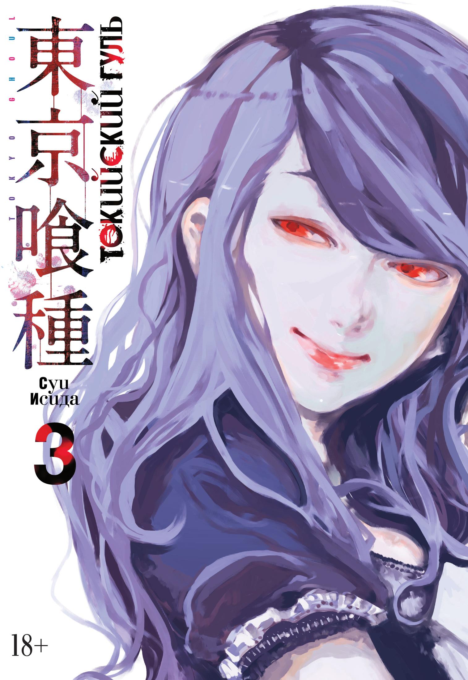 Токийский гуль. Книга 3 Суи Исида