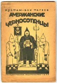 Борис Леонидович Рустам-Бек Тагеев - Американские черносотенцы