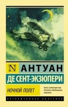 Антуан де Сент-Экзюпери - Ночной полет. Южный почтовый. Военный летчик (сборник)