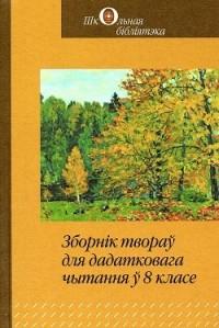 - Зборнік твораў для дадатковага чытання ў 8 класе (сборник)