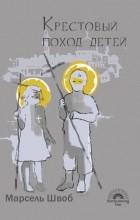 Марсель Швоб - Крестовый поход детей