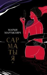 Марыя Мартысевіч - Сарматыя