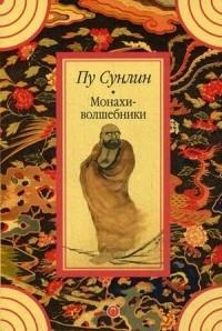 Пу Сунлин - Монахи-волшебники (сборник)