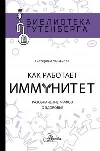 Екатерина Умнякова - Как работает иммунитет