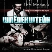 Тим Миллер - Шлепенштейн
