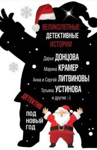 - Детектив под новый год (сборник)
