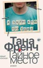 Тана Френч - Тайное место