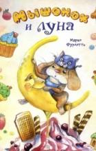Марко Фурлотти - Мышонок и Луна