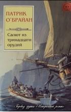 Патрик О'Брайан - Салют из тринадцати орудий