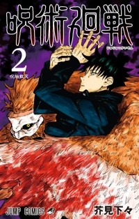 Gege Akutami - Jujutsu Kaisen, Vol. 2 (Магическая битва)