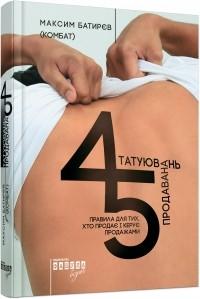 Максим Батирєв - 45 татуювань продавана. Правила для тих, хто продає і керує продажами
