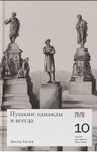 - Пушкин: однажды и всегда