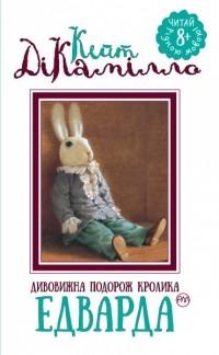 Кейт ДиКамилло - Дивовижна подорож кролика Едварда