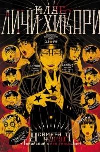 Фуруя Усамару - Клуб «Личи Хикари»