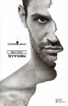 Тамрико Шоли - Внутри мужчины
