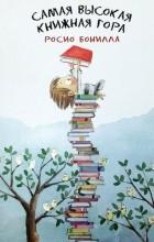 Росио Бонилла - Самая высокая книжная гора