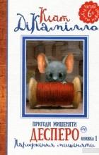 Кейт ДиКамилло - Пригоди мишеняти Десперо: народження мишеняти (книжка 1)