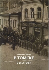 - В Томске в 1917 году: экскурсионный маршрут