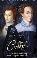 Стефан Цвейг - Мария Стюарт. Подлинная история шотландской королевы